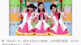 新「おはガール」はみらい、さな、なのかの3人 テレビ東京系で19年間生...