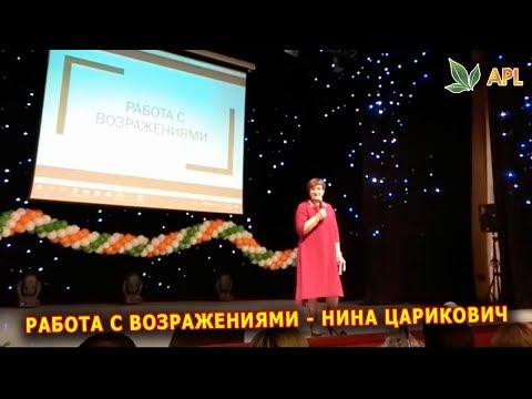 APL GO ► Работа с возражениями - Нина Царикович