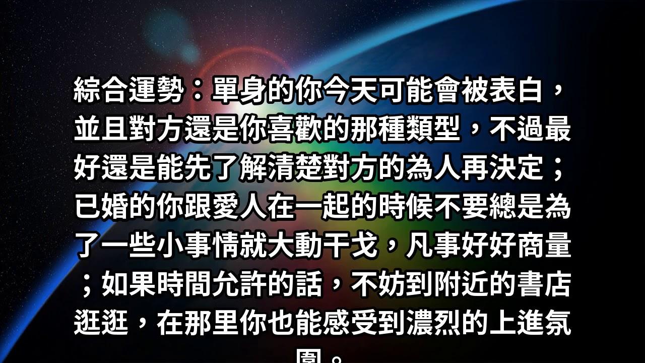 雙子每日運勢報-2019/06/17(中文發音) - YouTube