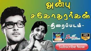 அன்பு சகோதரர்கள் திரைப்படம்   ANBU SAGODHARARGAL FULL MOVIE HD   Jaishankar,S.V.Ranga Rao,Jamuna