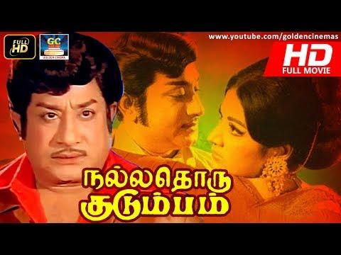 Nallathoru Kudumbam Full Movie HD | Sivaji Ganesan,Vanisri,Manorama | Sivaji Hits |  GoldenCinemas