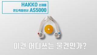 HAKKO 신제품 온도측정센서 AS5000!!!