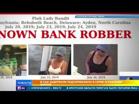 Успела обчистить четыре банка: в США задержали неуловимую аферистку
