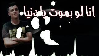 حمو بيكا وعصام صاصا لسه منزلش زي الأسد سندال