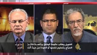 ما وراء الخبر- عودة حكومة الوفاق الليبية إلى طرابلس