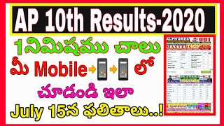 AP 10TH RESULTS-2020 // AP SSC RESULTS-2020// AP 10th Exams Results-2020 //Ap ssc exams results-2020