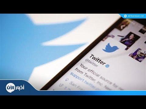 تويتر يكشف استخدام إيران مليون تغريدة سعيا لزعزعة استقرار المنطقة  - 19:57-2018 / 10 / 18