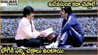 Ravi Teja & Ali Ultimate Comedy Scene || Funny Comedy Scenes || Shalimarcinema