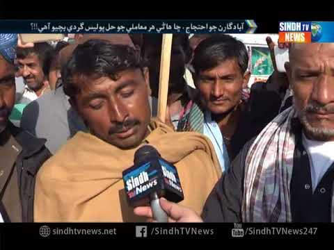 Karachi Sugarcane Grower Protest at Bilwal House Report - Sindh TV News