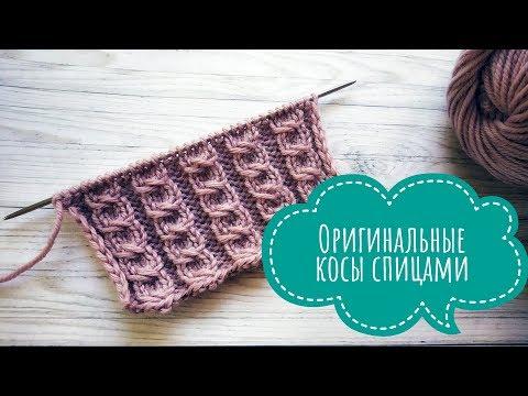 ОРИГИНАЛЬНЫЕ КОСЫ СПИЦАМИ//Original Braid Knitting