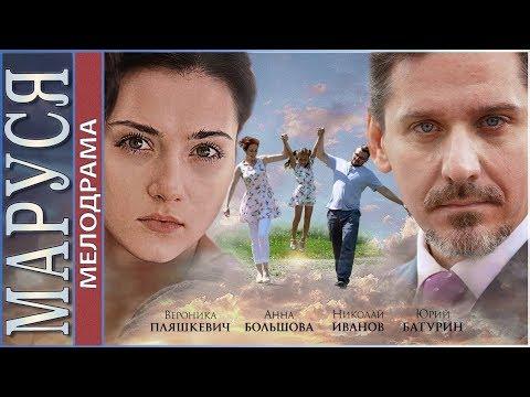 Маруся (2019). Мелодрама, премьера. - Ruslar.Biz