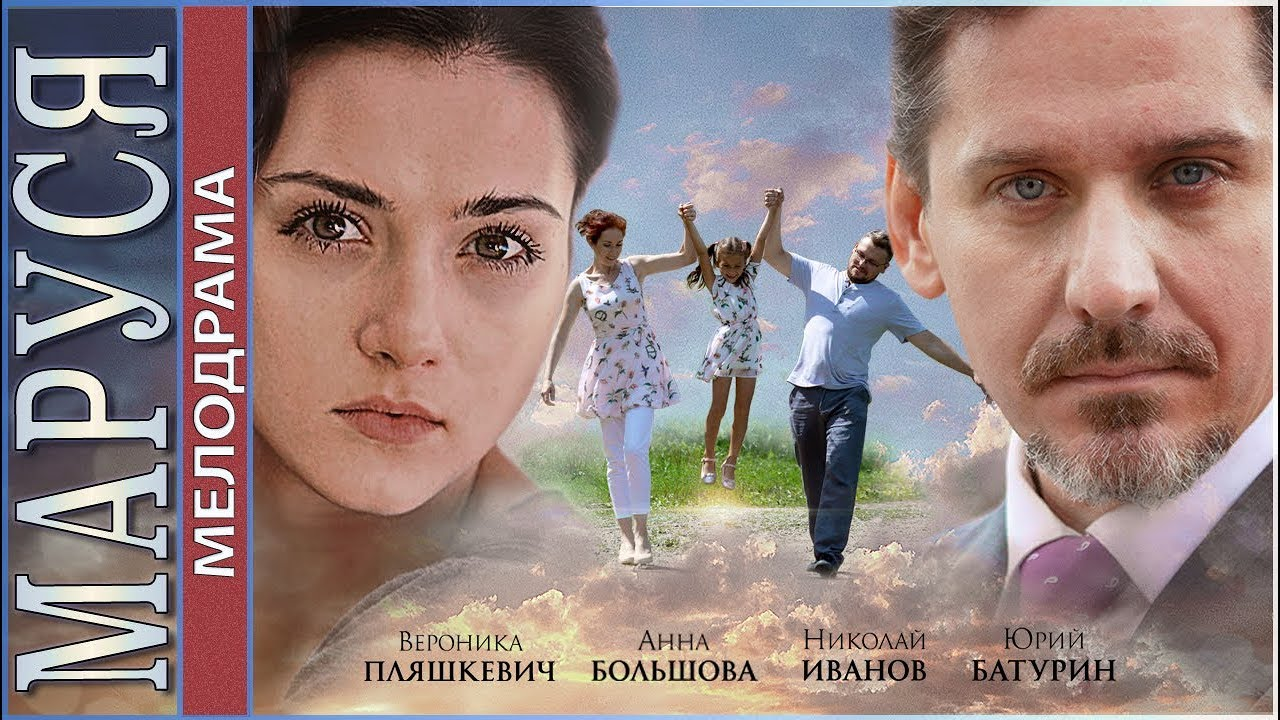 Download Маруся (2019). Мелодрама, премьера.