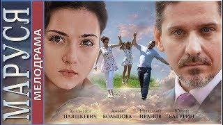 Маруся (2019). Мелодрама, премьера.