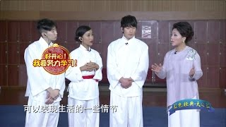 20150322 CCTV 叮咯咙咚呛第四集足本 Ding Ge Long Dong Qiang fourth episode