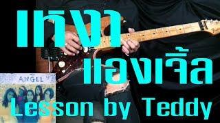 [สอน] เหงา - แองเจิ้ล [Guitar Lesson by Teddy]