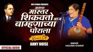 Amcha Mastar Shikvto Aaj Bamhananchya Porala | Kadubai Kharat | Remix | Anny Noise | Rex Studio