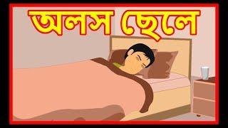 অলস ছেলে | Lazy Son | Moral Story For Kids In Bangla | Bangla Cartoon | Maha Cartoon TV XD Bangla