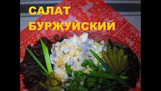 САЛАТ БУРЖУЙСКИЙ / СЕЛЕДКА С АНАНАСОМ / ОЧЕНЬ ПИКАНТНЫЙ ВКУС