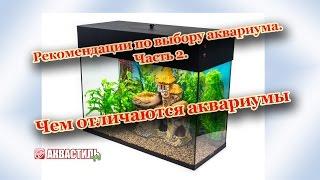 Чем отличаются аквариумы? Аквариумистика. Рекомендации по выбору аквариума. Часть 2.