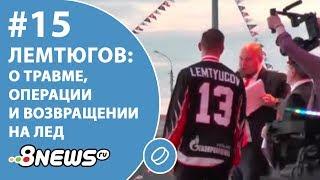 Лемтюгов – о травме, операции и возвращении на лед. Хоккейная неделя с Алексеем Шевченко #15