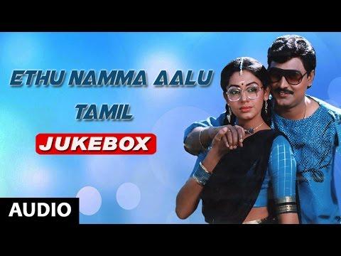 Idhu Namma Aalu Jukebox | K. Bhagyaraj, Shobana | Tamil Old Songs
