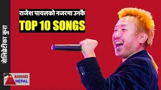 Top 10 songs of Rajesh Payal Rai राजेश पायल राईलाइ मन पर्ने आफ्ना १० गीतहरू