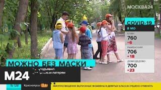 Дети смогут отдыхать в лагерях без масок – Попова - Москва 24