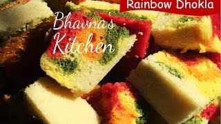 Rainbow Dhokla Video Recipe With Natural Food Colors | Step By Step Rainbow Dhokla Recipe