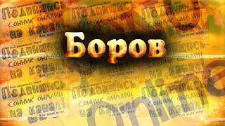 Боров Сонник онлайн   Sonoonline  Сон про Борова