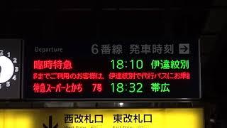 JR北海道札幌駅 伊達紋別行臨時特急 発車標