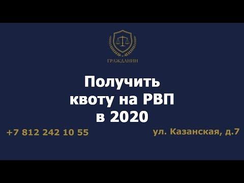 Получить квоту на РВП В 2020