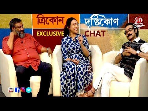ত্রিকোন দৃষ্টিকোন   Exclusive chat   Prosenjit Chatterjee   Rituparna Sengupta   Koushik Ganguly