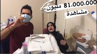 شكل البنت عند دكتور سنان 😬😬😒 ... جيفارا العلي