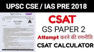Strategy for CSAT PAPER with CSAT Calculator