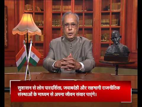 President Address the Nation on the eve of demitting office - 24-07-17