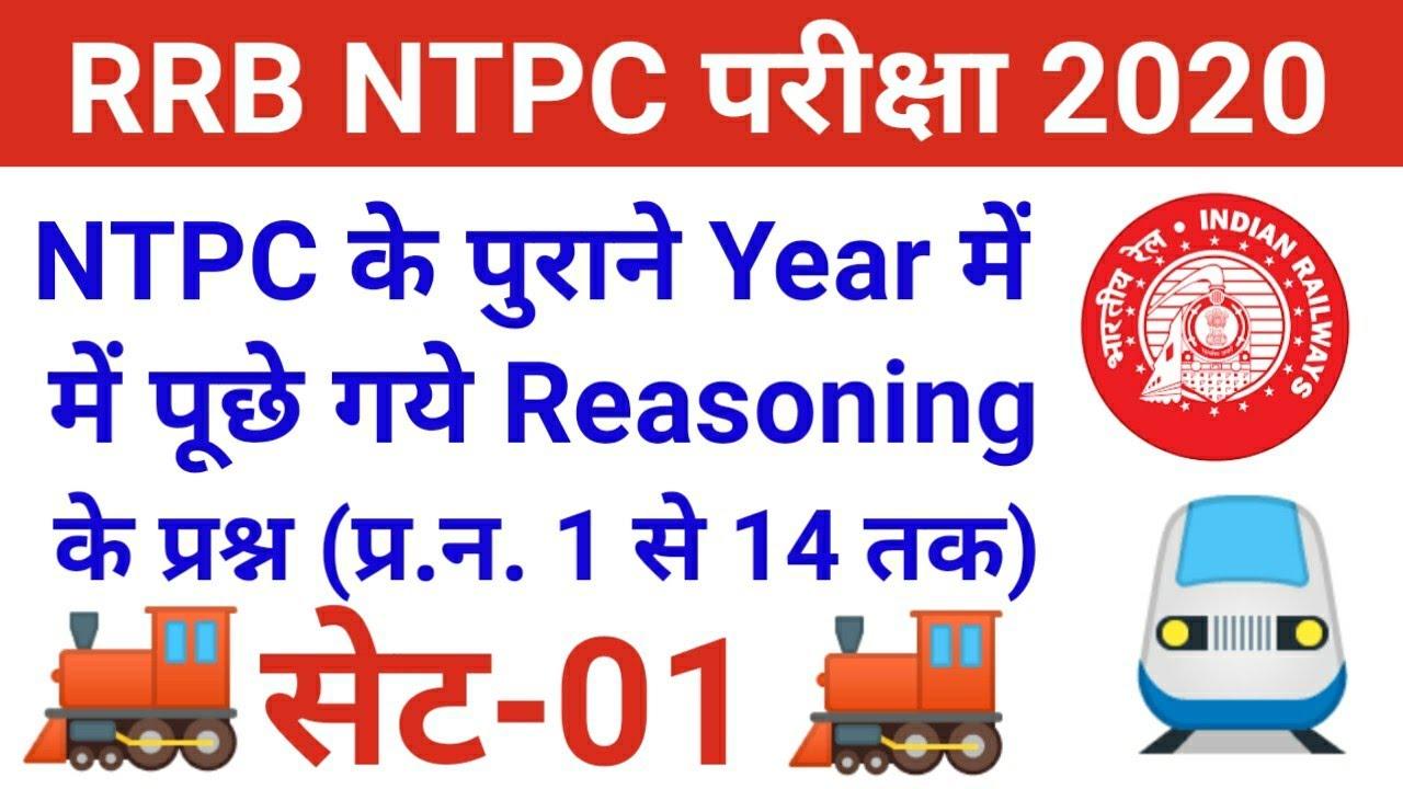 RRB NTPC Exam 2020 - Reasoning Previous Year Paper Full Solution Answer Key (प्रश्न न. 01 से 14 तक)
