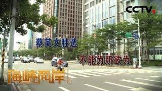 《海峡两岸》 20200112| CCTV中文国际