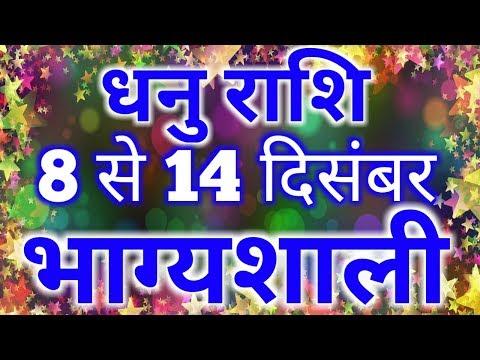 Dhanu rashi saptahik rashifal 8 december se 14 december 2018/Sagittarius weekly horoscope