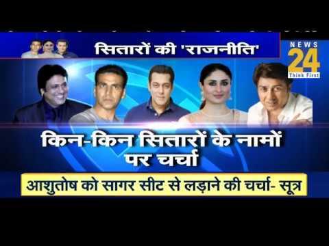 किस पार्टी के उम्मीदवार होगें Salman, Kareena, Govinda, Akshay, Sunny Deol