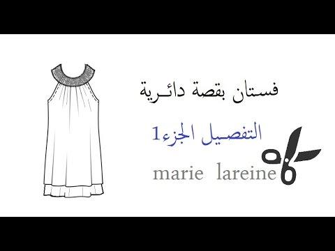 71fdc07ad فستان بقصة دائرية-التفصيل الجزء1♥الملكة ميمي - YouTube