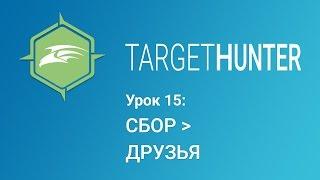 Target Hunter. Урок 15: Сбор - Друзья (Промокод внутри)