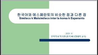 특강 | 한국어와 에스페란토의 비슷한 점과 다른 점 | Simileco k Malsimileco inter la korea k Esperanto | 박기완 중국 짜오좡대학 교수