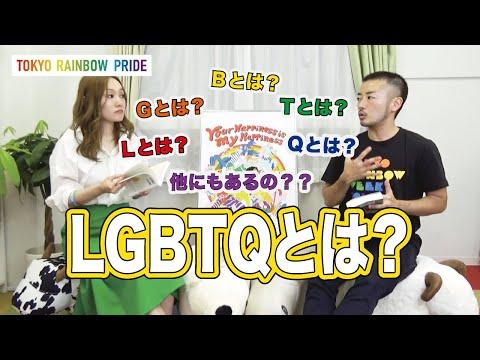 LGBTQとは?【TRPチャンネル#03】
