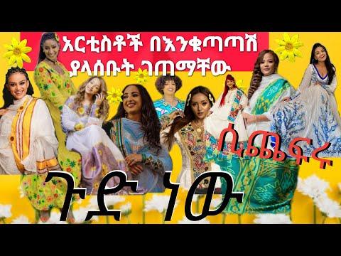 ጉድ አርቲስቶች በእንቁጣጣሽ ሲጨፍሩ ያላሰቡት ገጠማቸው የሀበሻ ቀሚሱ ዋጋ ዝም ነው Ethiopia|mekdes tsegaye|fryat yemane|Teddy afro