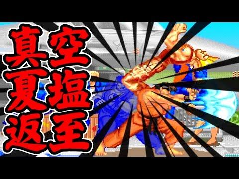 [AC] 骸流被弾(HI-DDANE)地獄 - スーパーストリートファイターII X