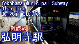 弘明寺駅に潜ってみた 横浜市営地下鉄ブルーライン Gumyoji Station