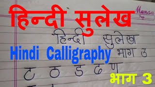 Hindi Calligraphy Classes | Hindi Handwriting | Hindi Sulekh | Improve Hindi Handwriting |  part 3