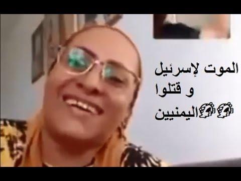 شاهد يمنيين يهود في إسرائيل يسخروا و يضحكوا على الحوثيين 🤣🤣