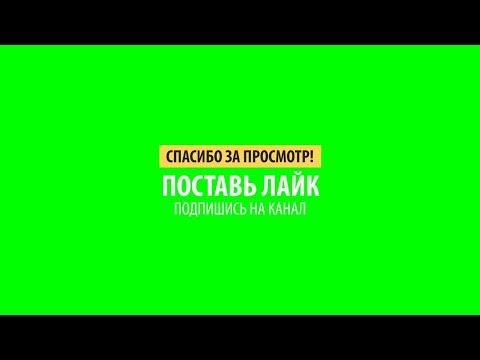 Футаж Лайк, Подписка и Колокольчик // Green Screen // Скачать Футаж Лайк, Подписка и Колокольчик