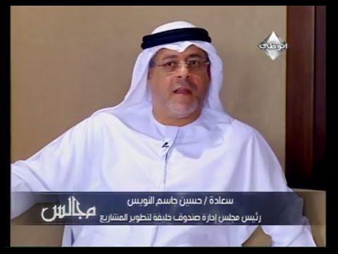 Hussain AlNowais on Abu Dhabi TV برنامج مجالس-قناة ابوظبي: مجلس حسين النويس